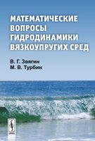 Математические вопросы гидродинамики вязкоупругих сред