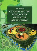 Строительство городских объектов озеленения