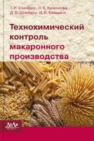 Технохимический контроль макаронного производства
