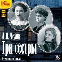 1С:Аудиотеатр. А.П. Чехов. Три сестры