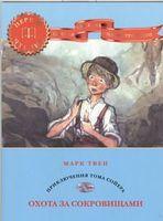 Охота за сокровищами, Приключения Тома Сойера (м)