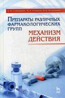 Препараты различных фармакологических групп. Механизм действия