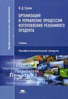 Организация и управление процессом изготовления рекламного продукта