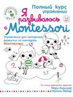Я развиваюсь с Montessori