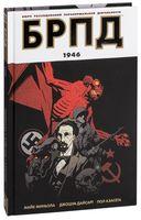 БРПД. 1946 (16+)