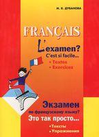 Экзамен по французскому языку? Это так просто... Тексты. Упражнения