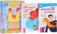 100 секретов любви. Мужчина vs Женщина. Таро любви (комплект из 3-х книг + 78 карт)