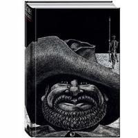 Дон Кихот (в двух томах)