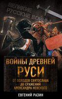 Войны Древней Руси