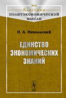 Единство экономических знаний (м)