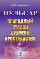 Пульсар. Природный эталон времени-пространства (м)