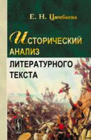 Исторический анализ литературного текста