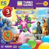 Turbo Games. Фиолетовая коллекция