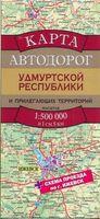 Карта автодорог Удмуртской республики и прилегающих территорий