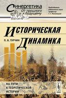 Историческая динамика. На пути к теоретической истории