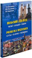 Польский для всех. Читай. Слушай. Говори (+ CD)