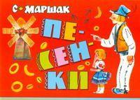 С. Маршак. Песенки (м)