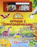 Играем с динозавриками