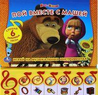 Маша и Медведь. Пой вместе с Машей. Книжка-игрушка (6 клавиш и кнопки)