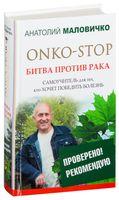 ONKO-STOP. ����� ������ ����. ����������� ��� ���, ��� ����� �������� �������