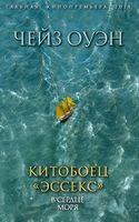 """Китобоец """"Эссекс"""". В сердце моря"""