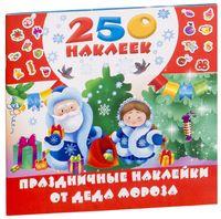 Праздничные наклейки от Деда Мороза