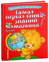 Самая первая книга знаний малыша. Для детей от 1 года до 3 лет