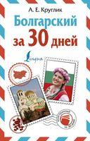 Болгарский за 30 дней
