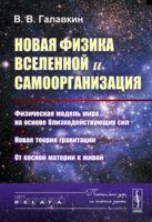 Новая физика Вселенной и самоорганизация (м)