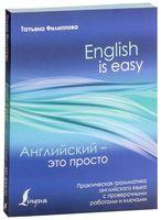 Английский - это просто. Практическая грамматика английского языка с проверочными работами и ключами