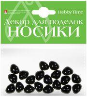 Носики декоративные (15х12 мм; черные)