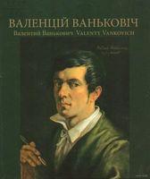 Валенцій Ваньковіч