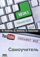 Википедия объяснит всe, You Tube покажет всe