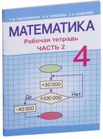 Математика 4 класс. Рабочая тетрадь. Часть 2