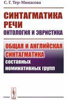 Синтагматика речи. Онтология и эвристика. Общая и английская синтагматика составных номинативных групп (м)