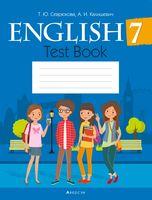 Английский язык. 7 класс. Тесты