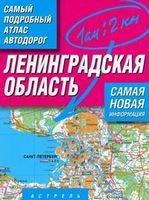 Самый подробный атлас автодорог России. Ленинградская область