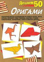 Делаем 50 оригами