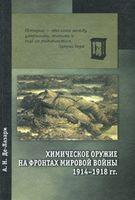 Химическое оружие на фронтах Мировой войны 1914-1918 гг.