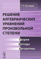 Решение алгебраических уравнений произвольной степени. Теория, методы, алгоритмы