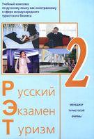 Русский Экзамен Туризм-2 (+ 2 CD)