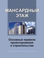Мансардный этаж: Основные правила проектирования и строительства