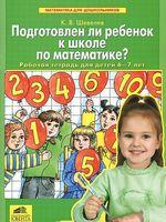 Подготовлен ли ребенок к школе по математике? Рабочая тетрадь для детей 6-7 лет