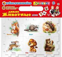 Дикие животные. Кубик-развивайка (6 элементов)