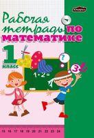 Рабочая тетрадь по математике. 1 класс
