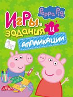 Свинка Пеппа. Игры, задания и аппликации