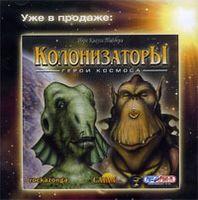 Колонизаторы: Герои космоса