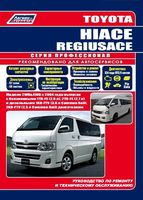 Toyota Hiace / Regiusace с 2004 г. Ремонт и эксплуатация