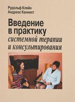 Введение в практику системной терапии и консультирования