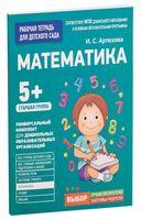 Рабочая тетрадь для детского сада. Математика. Старшая группа